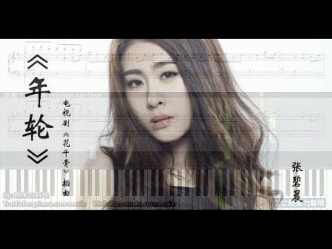 年輪 Annual Ring, 張碧晨 - 花千骨插曲 (鋼琴教學) Synthesia 琴譜 Sheet Music