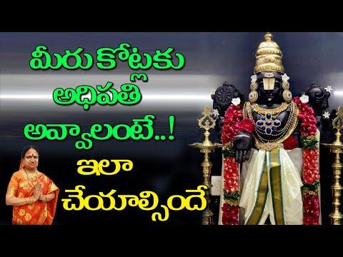 మీరు కోట్లకు అధిపతి అవ్వాలంటే..! ఇలా చేయాల్సిందే   G. Sitasarma Vijayamargam