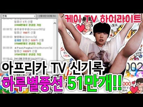 [케이TV][하이라이트]아프리카TV 신기록!!! 하루에 별풍선 51만개!!!ㄷㄷ[17.07.05]