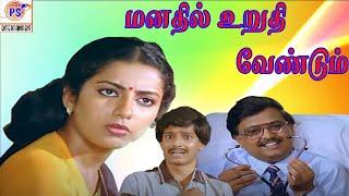 Vijayakanth,Rajinikanth, SathyarajIn-Manathil Uruthi Vendum-S. P. B,Super Hit Tamil Full H D Movie