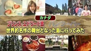カナダ ☆プリンス・エドワード島 『赤毛のアン』の舞台!