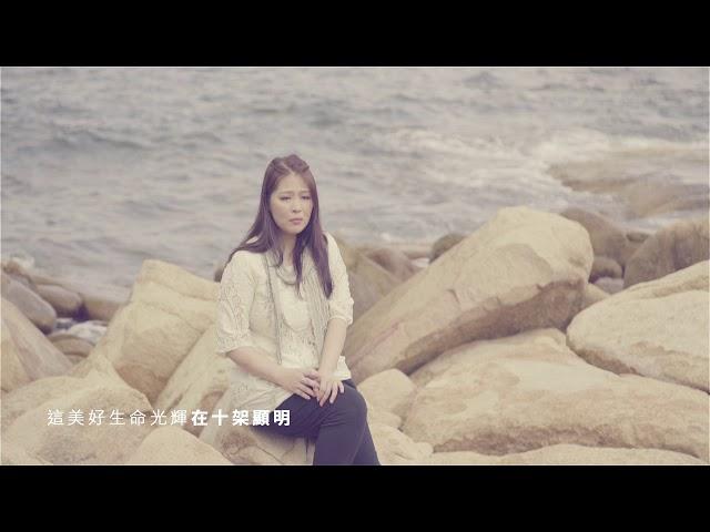 祢的愛 MV - 鄧婉玲