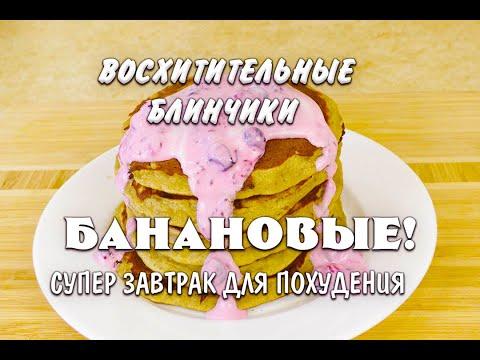 Овсяно Банановые Панкейки при похудении Лучший Рецепт Панкейки Ем и Худею Похудела на 43 кг