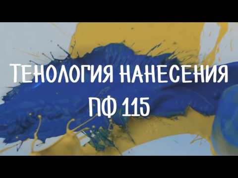 эмаль пф 115