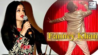 Aishwarya Rai Turns Singer For Fanney Khan | LehrenTV