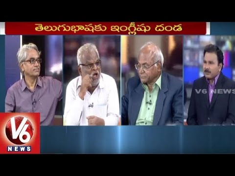 Special Debate On Education System || Craze On English Medium Schools || 7 PM Discussion || V6 News