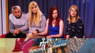 Мужское / Женское - Спустя 18 лет. Часть 2. Выпуск от26.05.2017