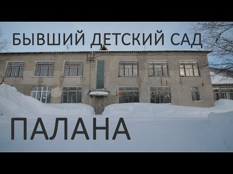 ОБЗОР БЫВШИЙ ДЕТСКИЙ САД АЛЕНУШКА КАМЧАТКА ПАЛАНА