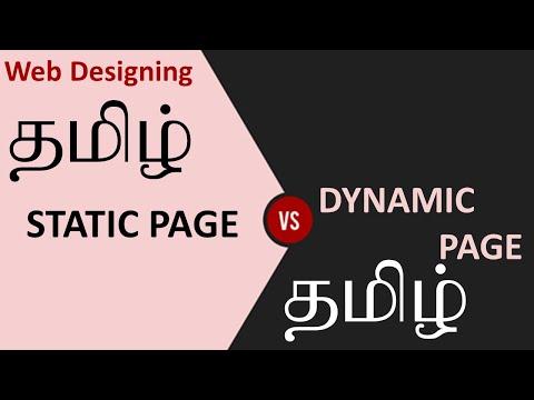 Web Designing - Static மற்றும் Dynamic page என்றால் என்ன?
