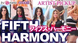 人気ガールズグループ「フィフス・ハーモニー Fifth Harmony 」を大特集! 今大ブレイク中の彼女たちの魅力に迫ります!