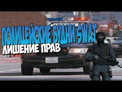 Advance RP Chocolate Полицейские будни SWAT (лишения прав)