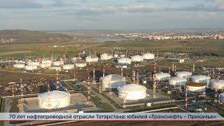 70 лет нефтепроводной отрасли Татарстана: юбилей «Транснефть – Прикамье»