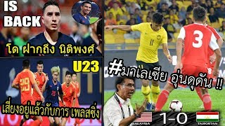 #NEWS ร้อน ONE นี้ !! DO จะยึดตัวจริงคืนได้หรือไม่,มาเลเซีย ชนะ โชว์ไทย,U23 เรามีเวลาน้อย