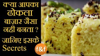 Dhokla Recipe in Cooker | बाजार जैसे जालीदार सॉफ्ट ढोकले बनाने का तरीका | Indian Breakfast Recipe