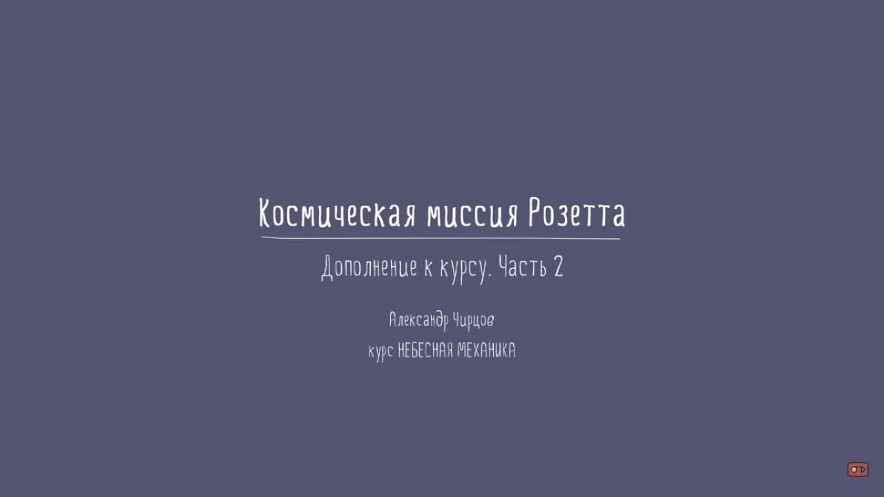 Космическая миссия Розетта. Часть 2 | Александр Чирцов | Лекториум
