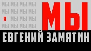 Евгений Замятин - МЫ | Арт-Бланш