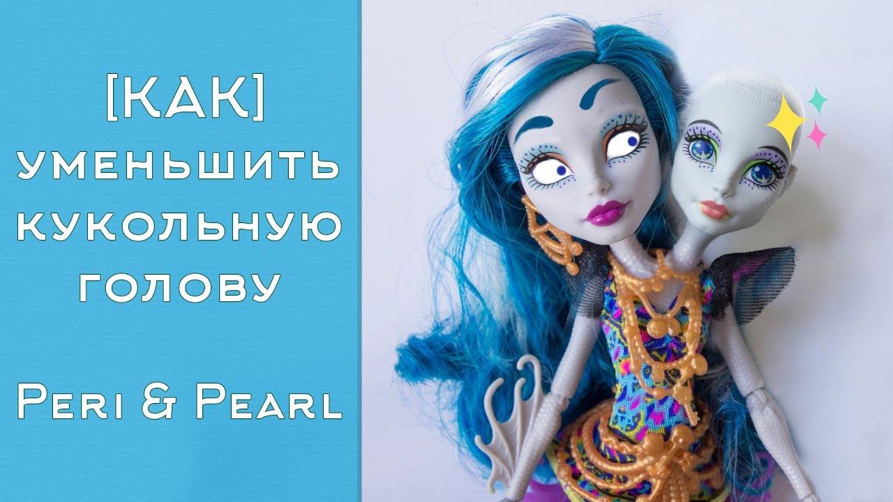 Обзор куклы Monster High Kala Mer'ri Кала Мерри - Большой .