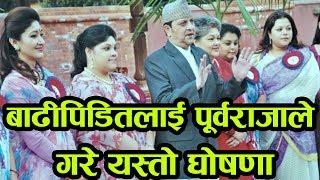 बाढी पिडितको लागी पुर्व राजाले गरे यस्तो कार्य ! Ex-King Gyanendra shah