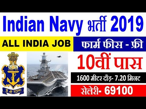Indian Navy Open MR,SSR Bharti 2019 | All India Apply | 10th Pass,12thpass