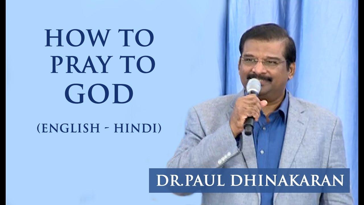 How To Pray To God  (English - Hindi) | Dr. Paul Dhinakaran