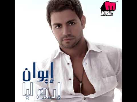 Iwan - Ma Hada Ghayrak / إيوان - ما حدا غيرك
