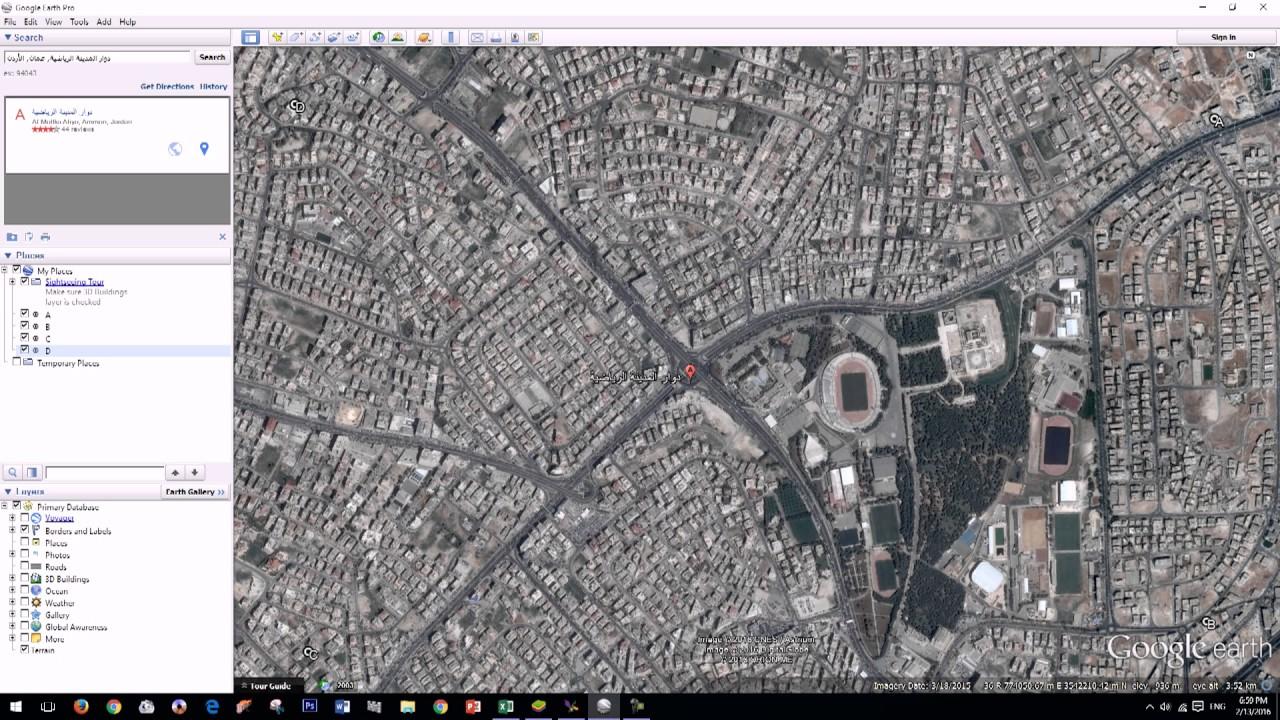 Downloading Rasters From Google Earth تحميل صور الاقمار الصناعية