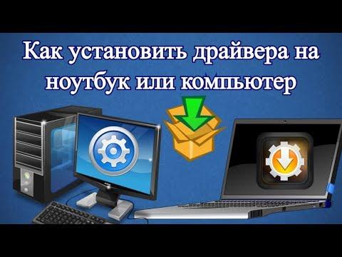 Как установить драйвера на ноутбук или компьютер?