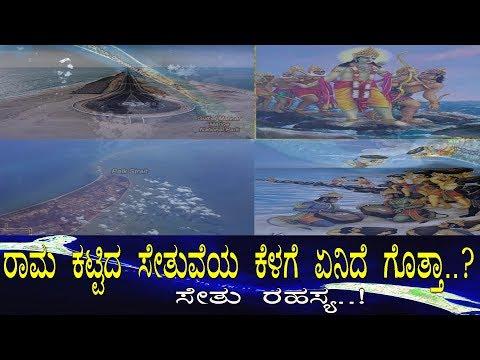 ರಾಮಸೇತು ರಹಸ್ಯ..! / Mystery behind Rama Sethu..!