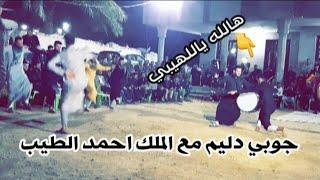 جوبي دليم مع الفنان الملك احمد الطيب😍 مع العازف المبدع مروان الشاوي