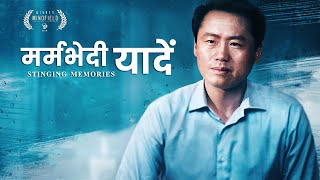 New Hindi Christian Movie | मर्मभेदी यादें | True Confession of a Christian (Hindi Dubbed)