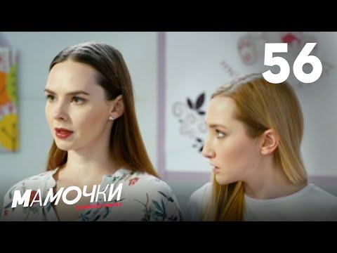 Мамочки | Сезон 3 | Серия 16 (56)