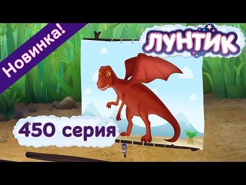 Лунтик - 450 серия. Мой друг динозаврик. Мультики новинки 2017 года