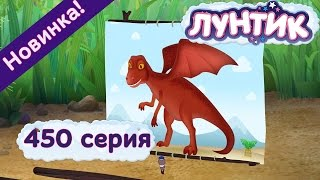 Лунтик - Лунтик - 450 серия. Мой друг динозаврик. Мультики новинки 2016 года