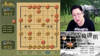 中国象棋之雷疯讲棋:厉害了!老雷强行走弃...