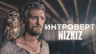Download NIZKIZ - Интроверт (official video 2019) Mp3 and Videos