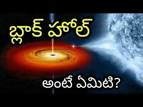 Black Hole in Telugu | Black Hole Explained