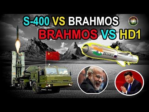 क्या CHIN की S-400 भारत की BRAHMOS को रोक पायेगी ?क्या भारत की BRAHMOS चीन की HD1 मिसाइल से कमजोर हे