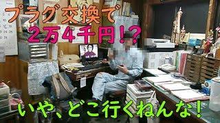 【酷】プラグ交換で2万4千円!?【維持費】