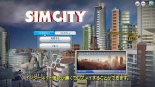 『シムシティ』にオフラインモードが登場!多くのご期待にお応えし『シ...