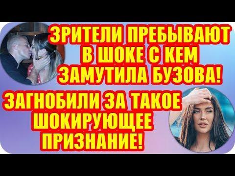 Дом 2 Свежие Новости ♡ 16 августа 2019. Эфир 22.08.2019.