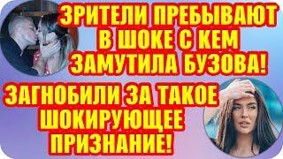 Дом 2 Свежие Новости ♡ 16 августа 2019. Эфир (22.08.2019).