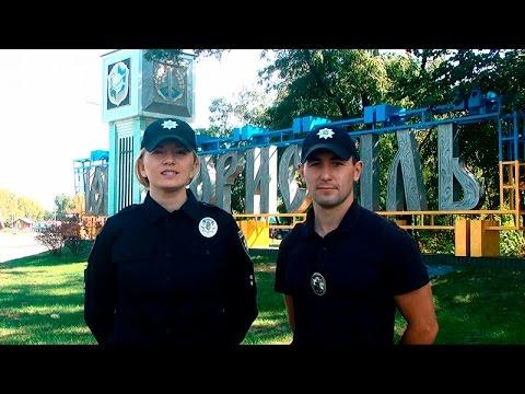 Привітання з Днем міста від управління патрульної поліції міста Бориспіль