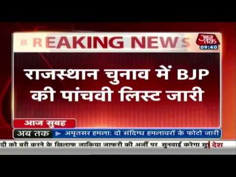 Rajasthan: टोंक से Sachin Pilot के खिलाफ BJP ने Yunus Khan को उतारा
