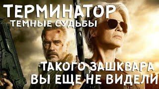 терминатор Темные судьбы - ТАКОГО ЛЮТОГО БРЕДА!!! Я НЕ ОЖИДАЛ, ОБЗОР ПОСЛЕ ПРОСМОТРА ФИЛЬМА
