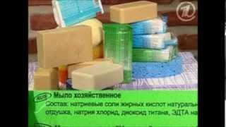 видео Хозяйственное мыло (польза)