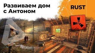 Продолжаем отстраивать дом с Антоном. RUST #4
