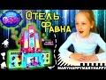 Обзор на русском: Littlest Pet Shop - Маленький Зоомагазин Отель Фавна