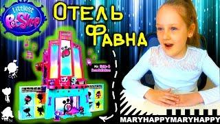 Обзор на русском: Littlest Pet Shop - Маленький Зоомагазин Отель Фавна(Открываем коробку чудес! Отель-трансформер, который превращается в сверкающую сцену! Много музыки, света..., 2016-03-08T06:50:46.000Z)