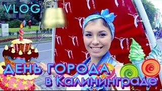 Калининград. День города 2016(Так проходит День города в Калининграде! Видео где я рассказываю о дудлинге: https://www.youtube.com/watch?v=qiOl0bEQsfc Весен..., 2016-07-24T21:41:25.000Z)