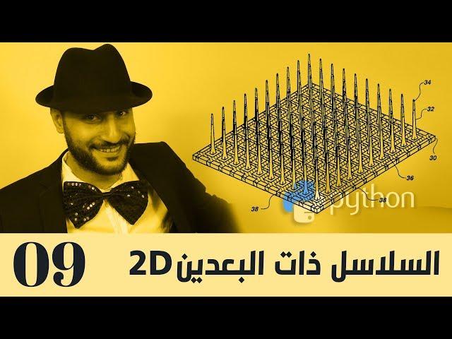 09 - بايثون بالعربي - السلاسل ذات البعدين